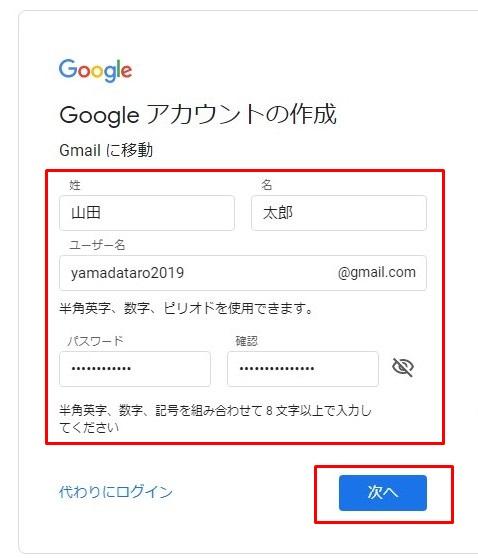 グーグルメールアカウント作成:必要項目の入力