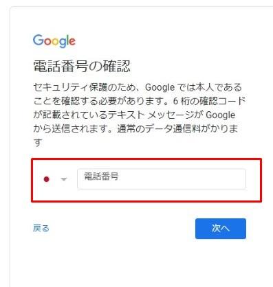 グーグルメールアカウント作成:電話番号の入力