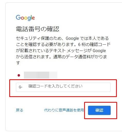 グーグルメールアカウント作成:確認コードの入力