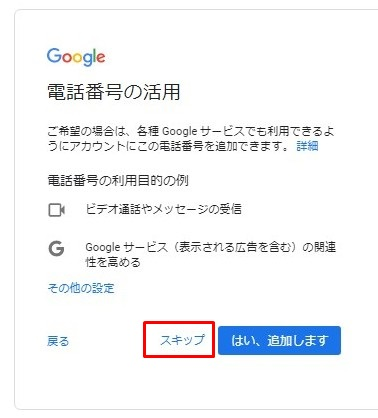 グーグルメールアカウント作成:電話番号の活用