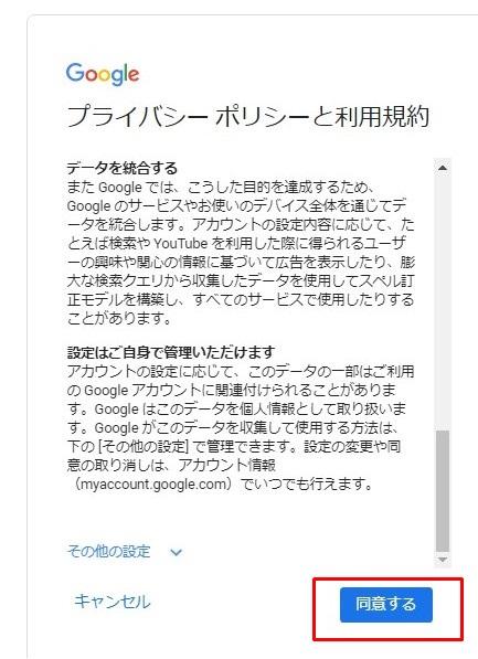 グーグルメールアカウント作成:プライバシーポリシーと利用規約に同意
