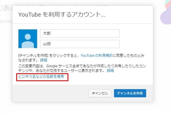 個人名じゃないYOUTUBEチャンネルページの作成:ビジネス名などの名前を使用