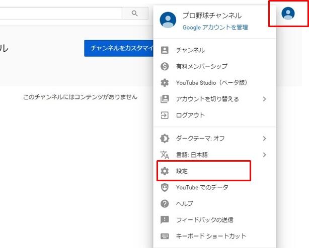 YouTubeチャンネル削除:アカウント設定ページへ移動