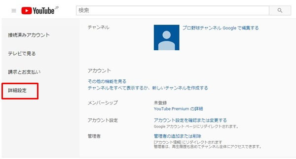 YouTubeチャンネル削除:詳細設定のページへ移動