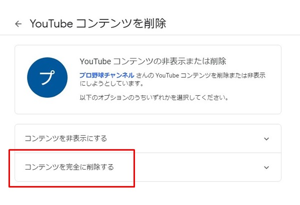 YouTubeチャンネル削除:コンテンツを完全に削除する