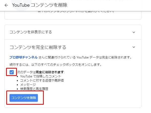 YouTubeチャンネル削除:コンテンツ削除の確認1