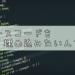 WordPressにCSSやPHPのソースコードを貼付するプラグイン